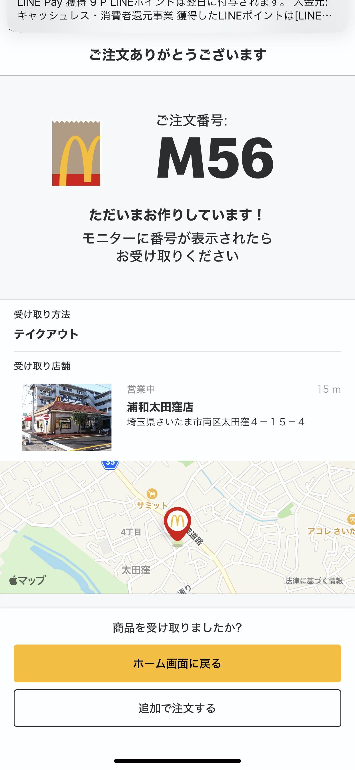 【マクドナルド】公式アプリ モバイルオーダー 9