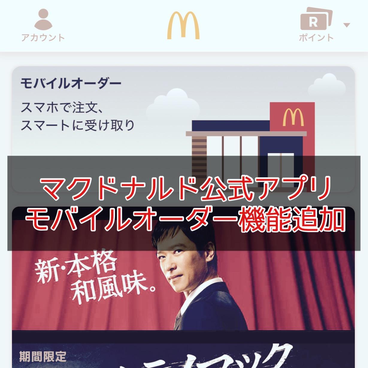 【マクドナルド】公式アプリでモバイルオーダーする方法