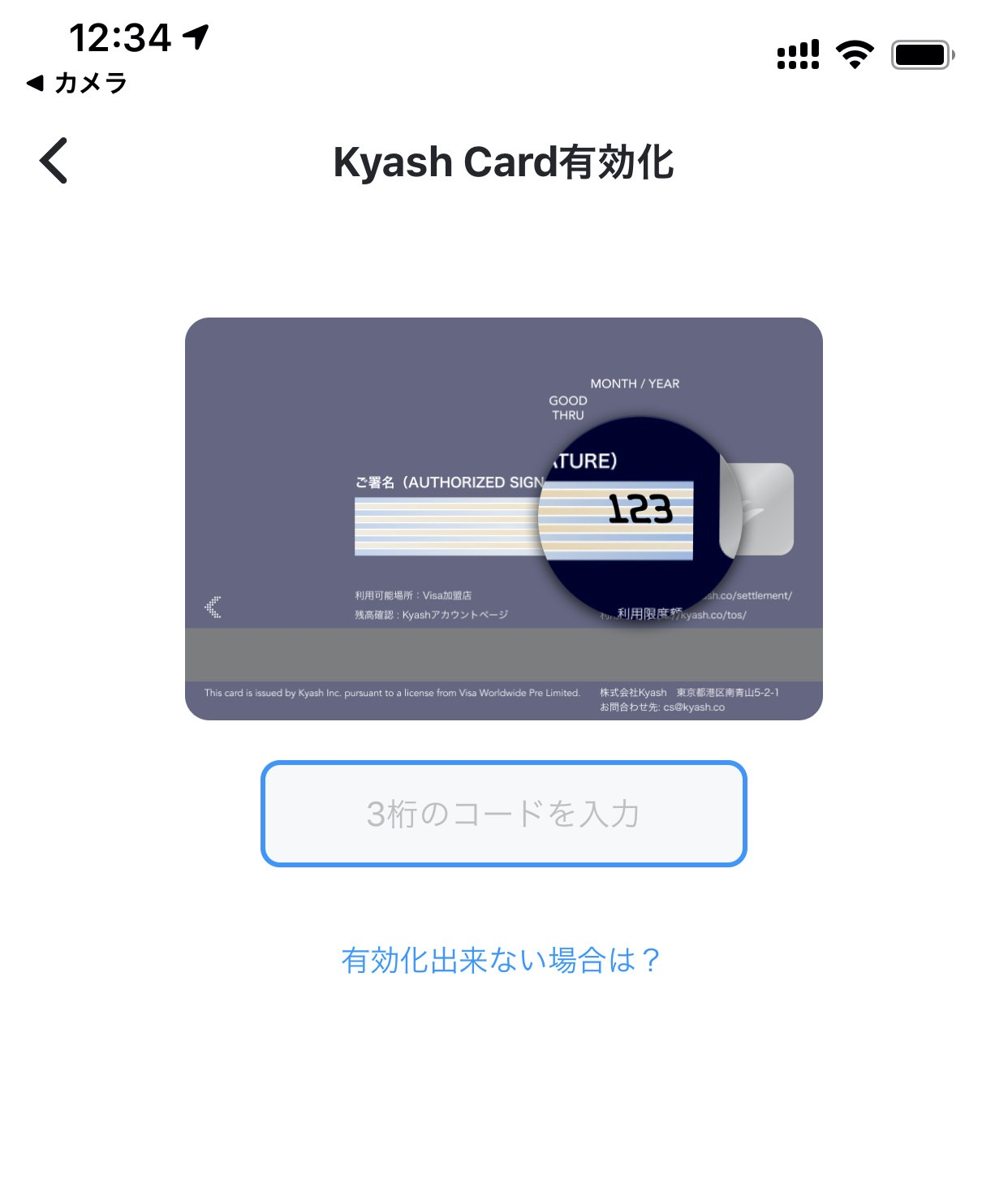 「Kyash Card」カード有効化&Apple Pay 6