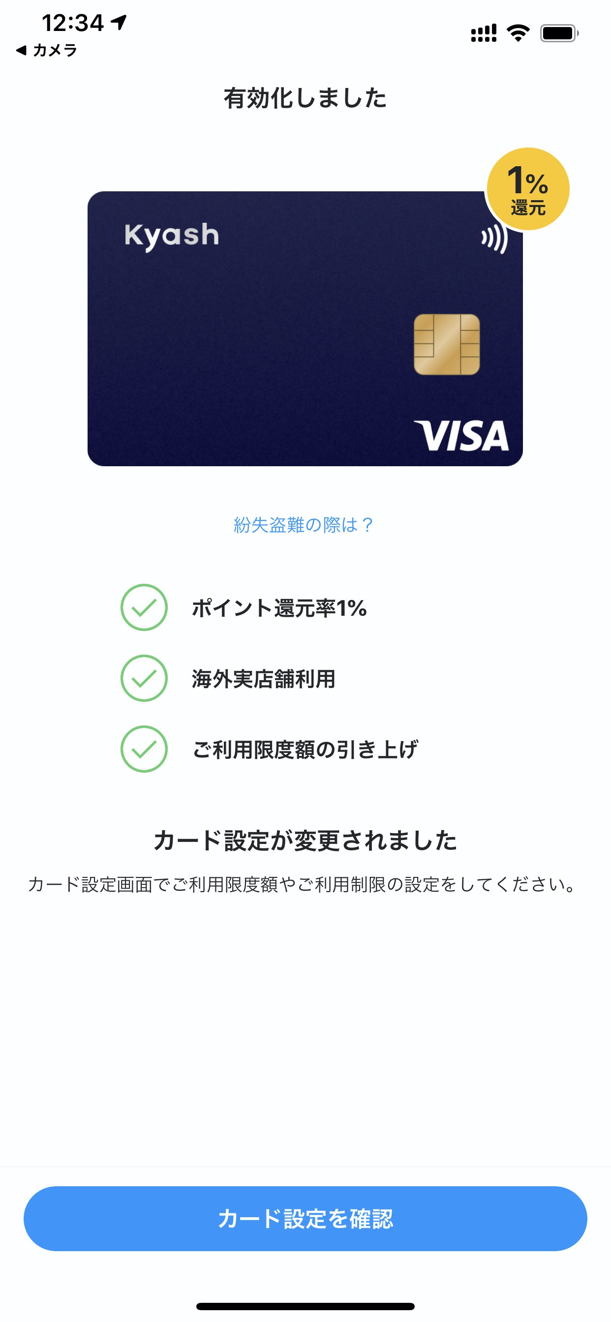 「Kyash Card」カード有効化&Apple Pay 8