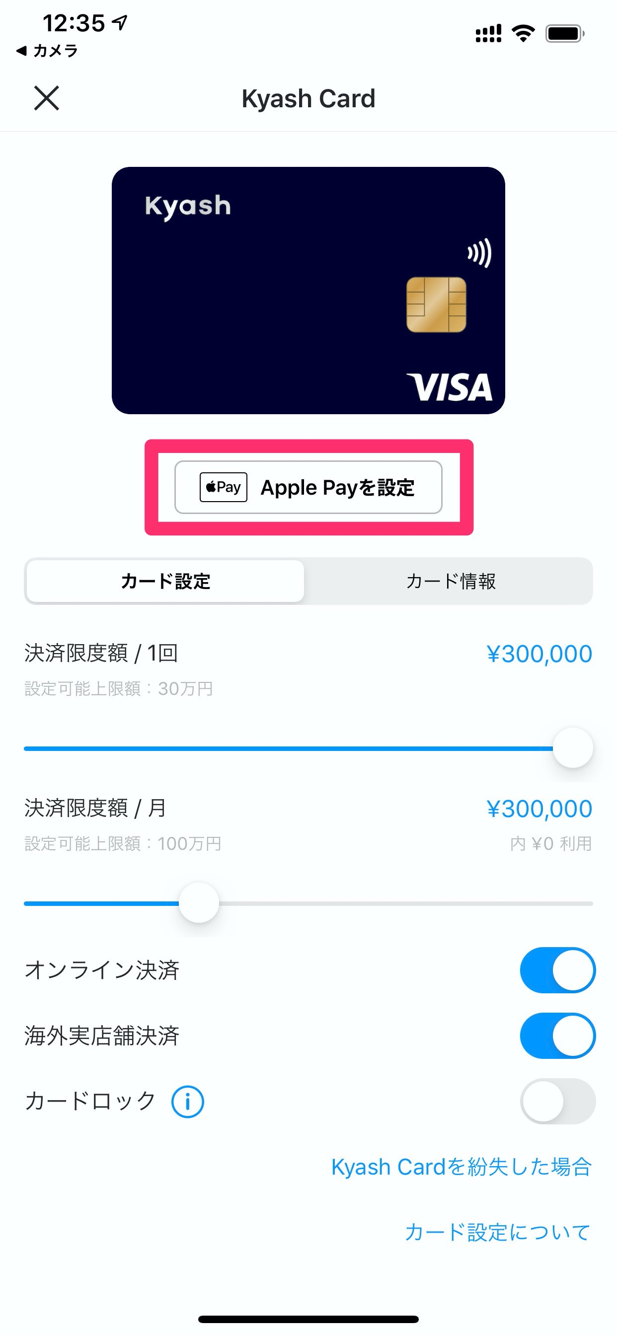 「Kyash Card」カード有効化&Apple Pay 9