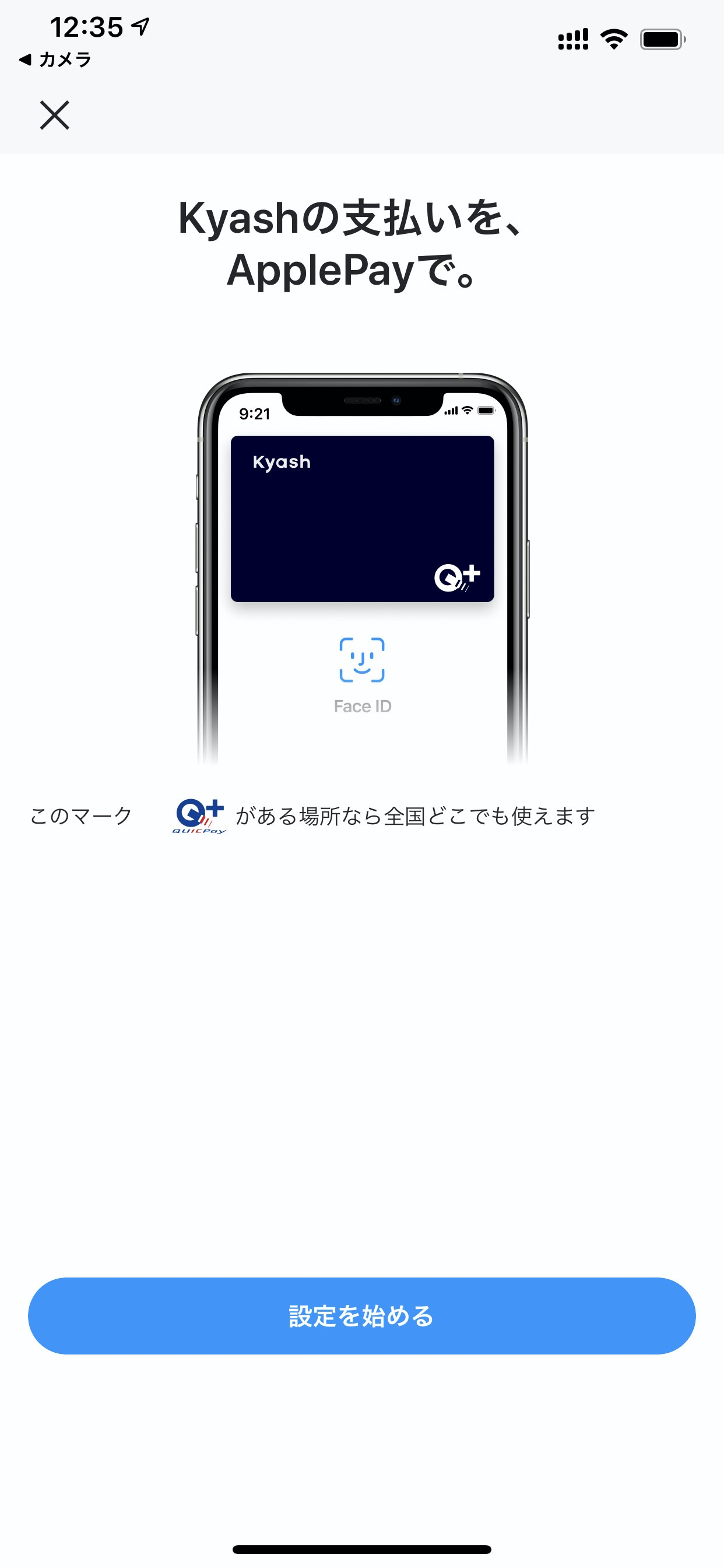 「Kyash Card」カード有効化&Apple Pay 10
