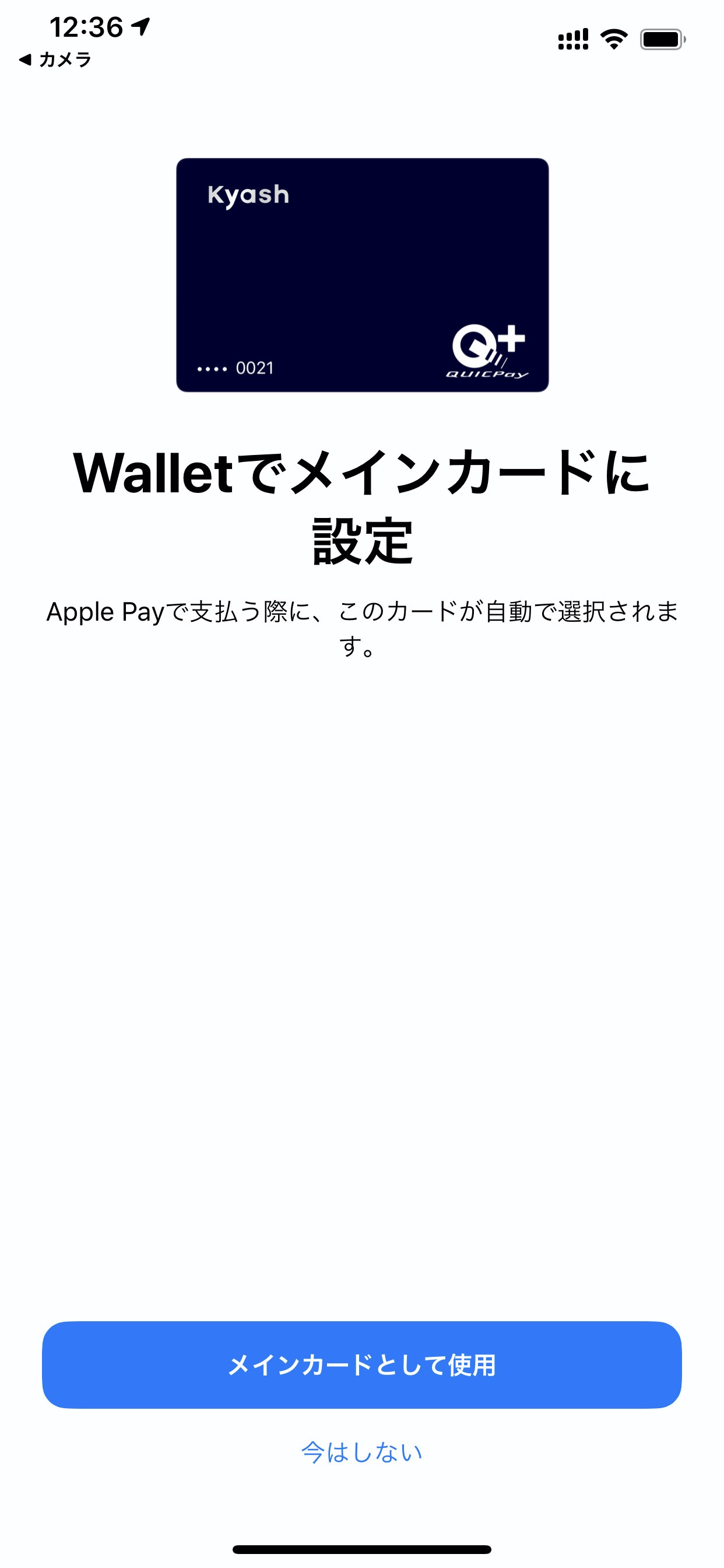 「Kyash Card」カード有効化&Apple Pay 14