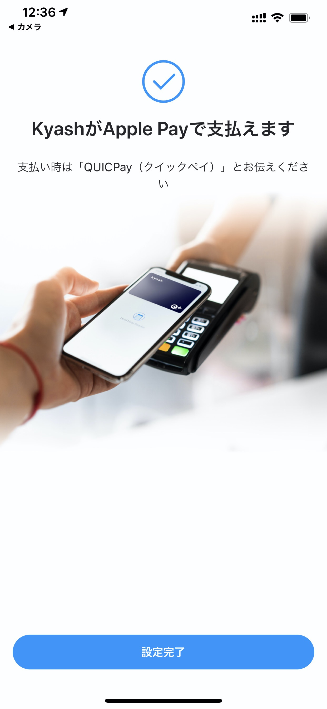 「Kyash Card」カード有効化&Apple Pay 15