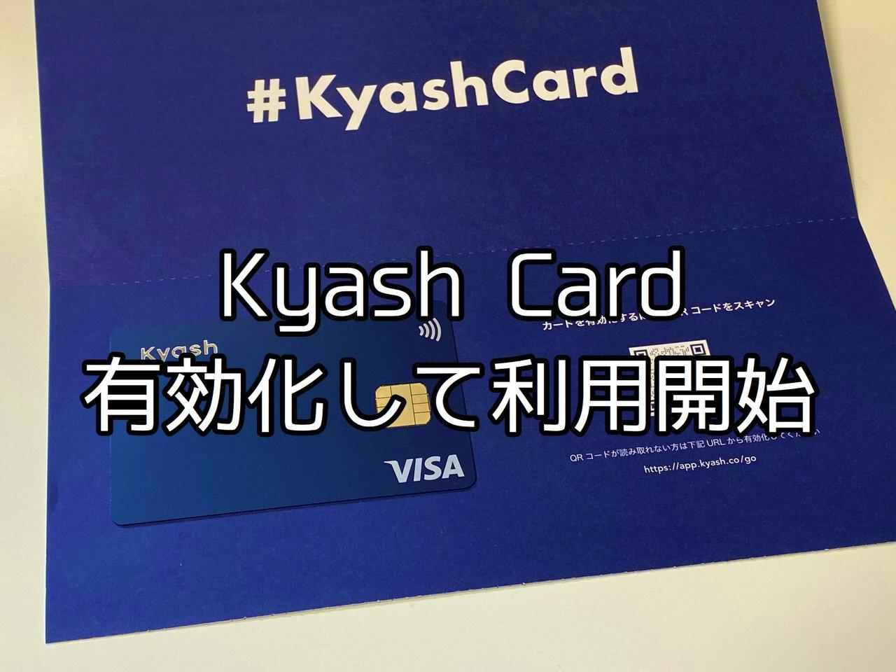 新しい「Kyash Card」が届いた!カード有効化&Apple Payに登録してみた