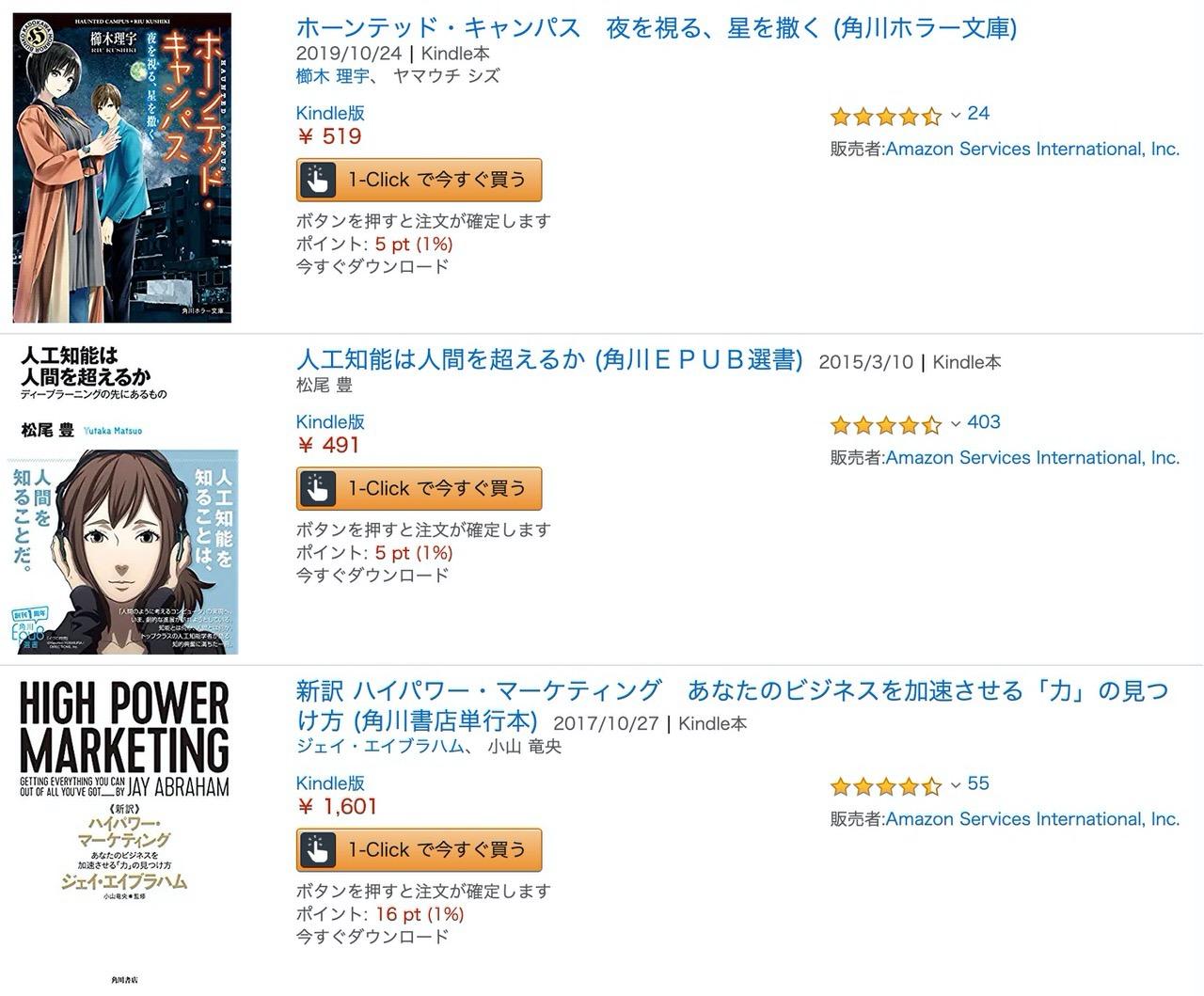 【Kindleセール】神トーーク、ビジネスモデル2.0図鑑、一人の力で日経平均を動かせる男の投資哲学など2,000冊以上が対象「KADOKAWA春の文芸書・ビジネス書フェア」(4/16まで)