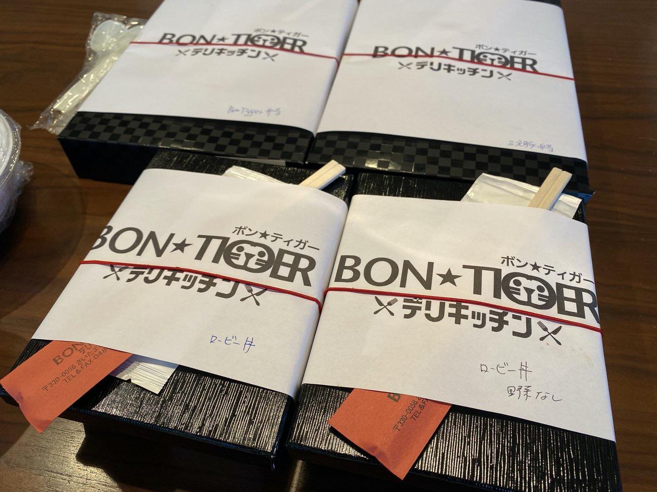 【テイクアウト】「ボンティガー」弁当 3