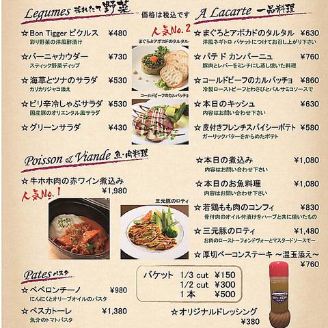 【テイクアウト】「ボンティガー」弁当 2