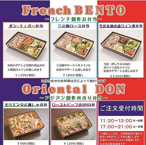【テイクアウト】「ボンティガー」弁当 1