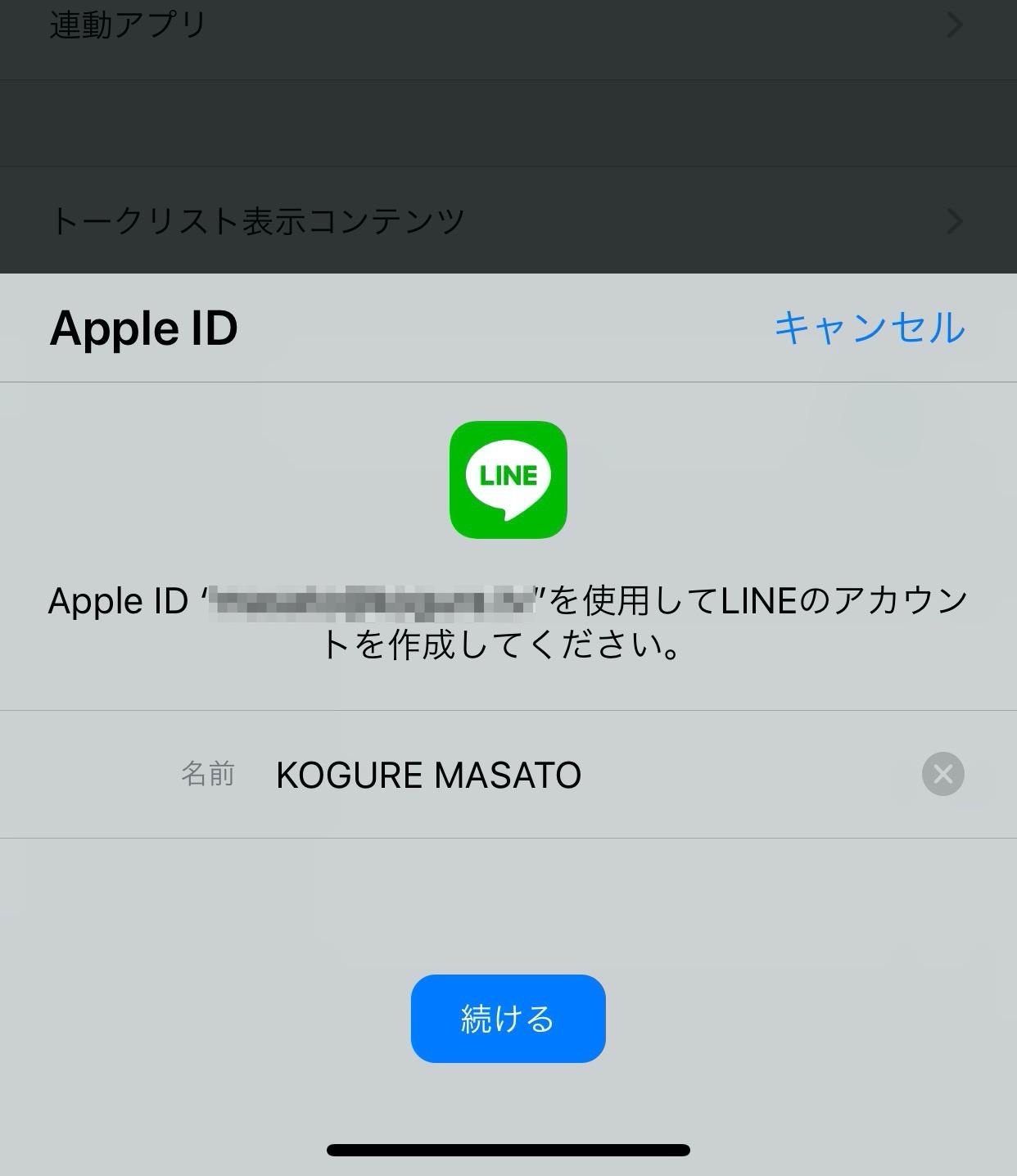 「LINE 10.5.0」Apple IDでLINEへのログインやアカウントの引き継ぎが可能に