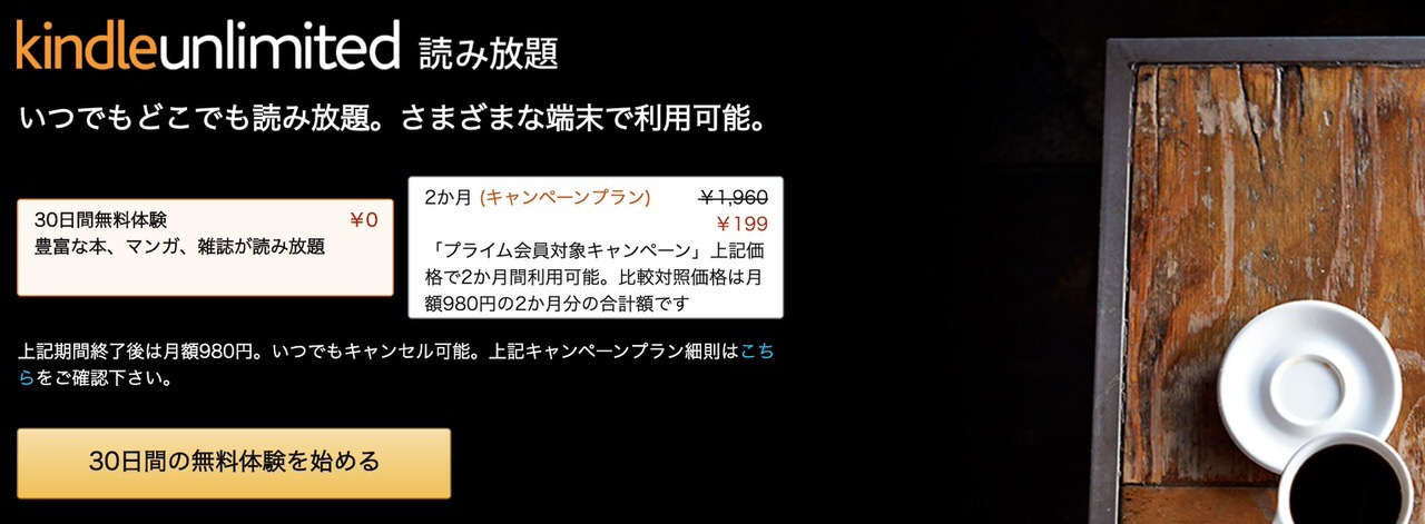 【Kindle Unlimited】Kindle本読み放題が2ヶ月1,960円のところ199円になるキャンペーン実施中