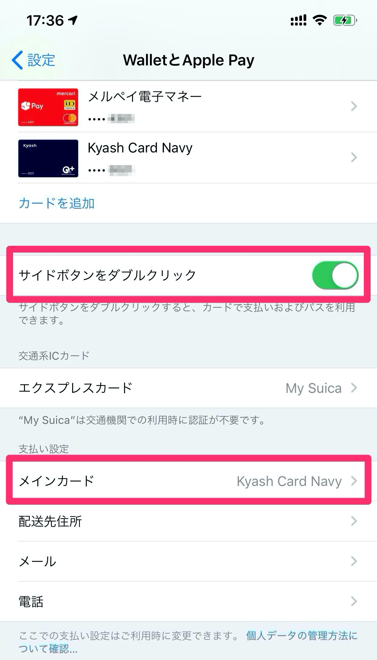 【Kyash】「QUICPay+」1