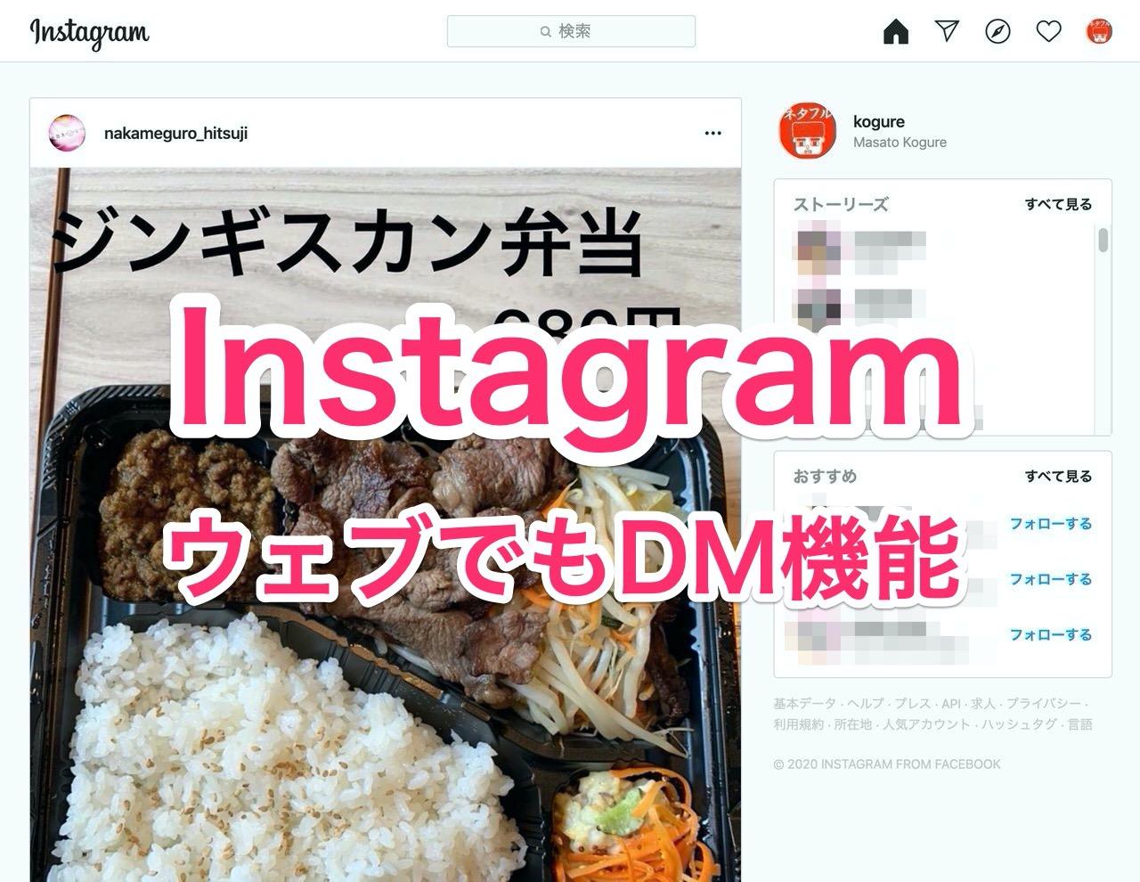 「Instagram」ウェブのDM機能が正式にリリース