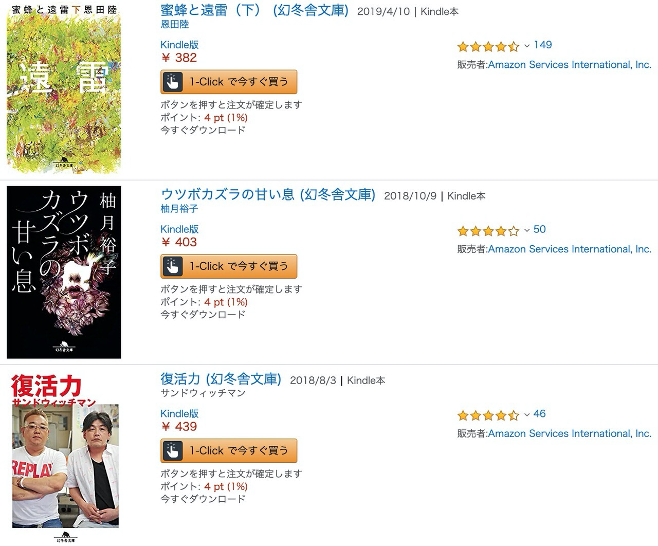 【Kindleセール】サンドウィッチマンの復活力、貴様いつまで女子でいるつもりだ問題、蜜蜂と遠雷など「幻冬舎文庫 2020春」(4/23まで)