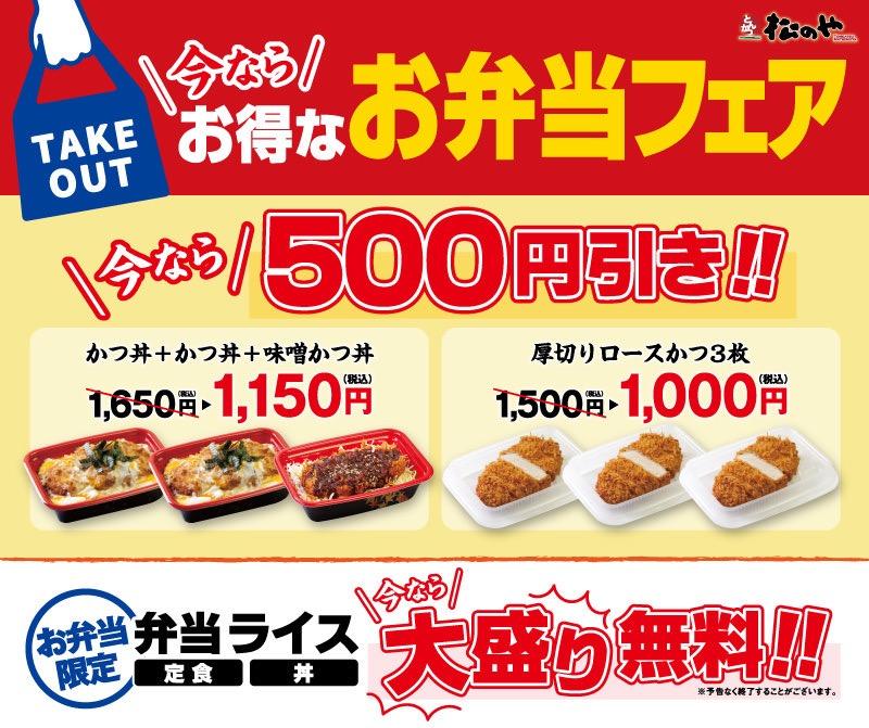 【松のや】テイクアウト限定「かつ丼+かつ丼+味噌かつ丼500円引き」「厚切りロースかつ3枚500円引き」フェア開催中
