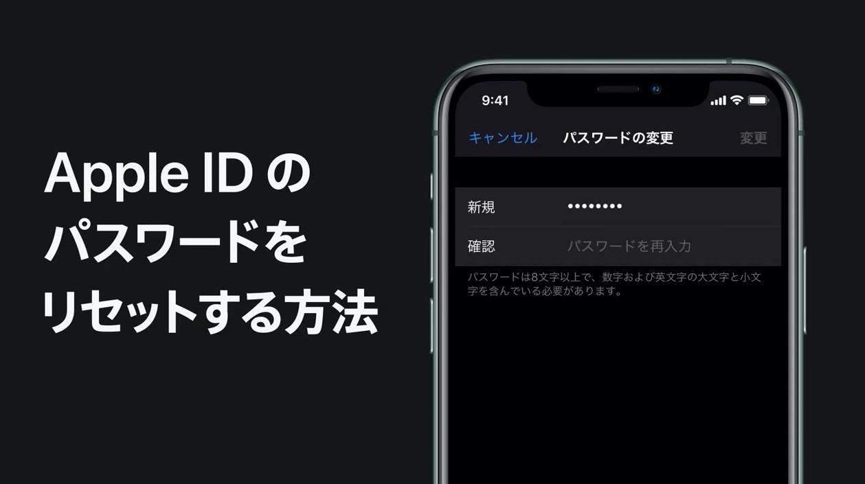 Apple、新しいサポート動画「iPhone、iPad、iPod touchでApple IDのパスワードをリセットする方法」公開