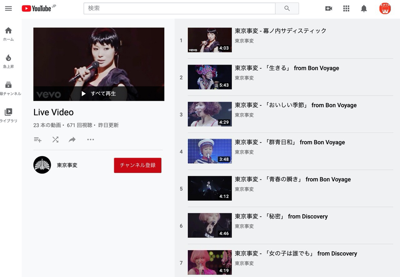 「東京事変」厳選したライブ映像23タイトルをYouTubeで公開