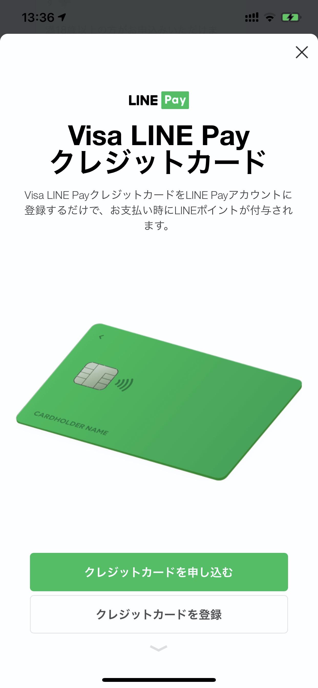 ポイント還元3%「Visa LINE Payカード」申込受付が始まる→数時間後に審査が完了して驚愕