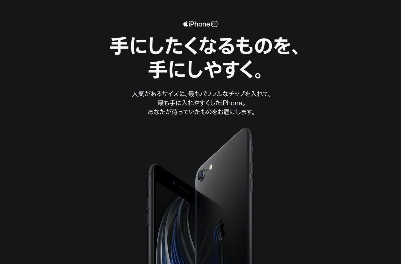 ドコモ・au・ソフトバンクが「iPhone SE」4月20日10時から予約受付&4月27日から発売開始と発表