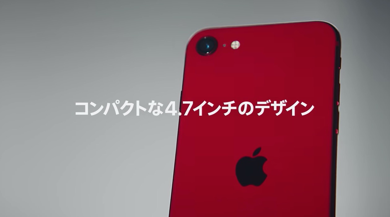 Apple、iPhone SEのプロモーション動画「新しいiPhone SE」公開