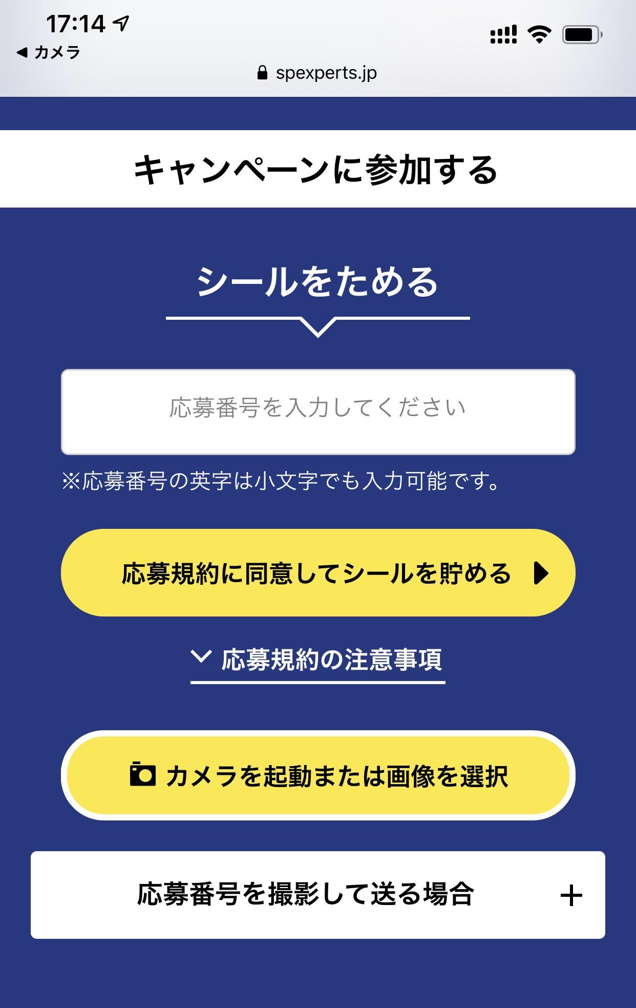 【ローソン】「スマホくじ」3