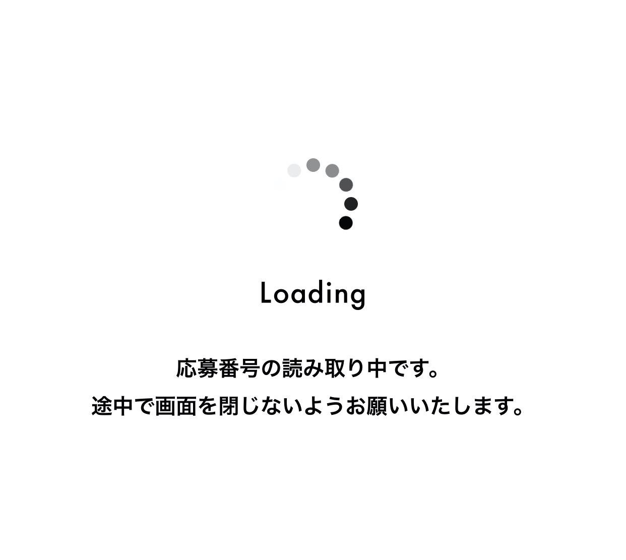 【ローソン】「スマホくじ」5