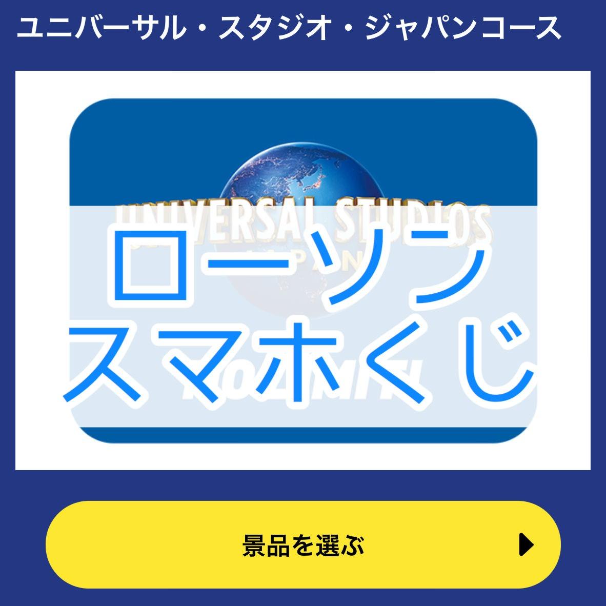【ローソン】700円以上の購入で引ける箱のスピードくじが「スマホくじ」になってた!