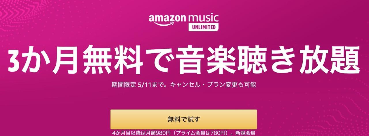 【Amazon Music Unlimited】新規登録ユーザー向けに「3か月無料キャンペーン」実施中(5/11まで)
