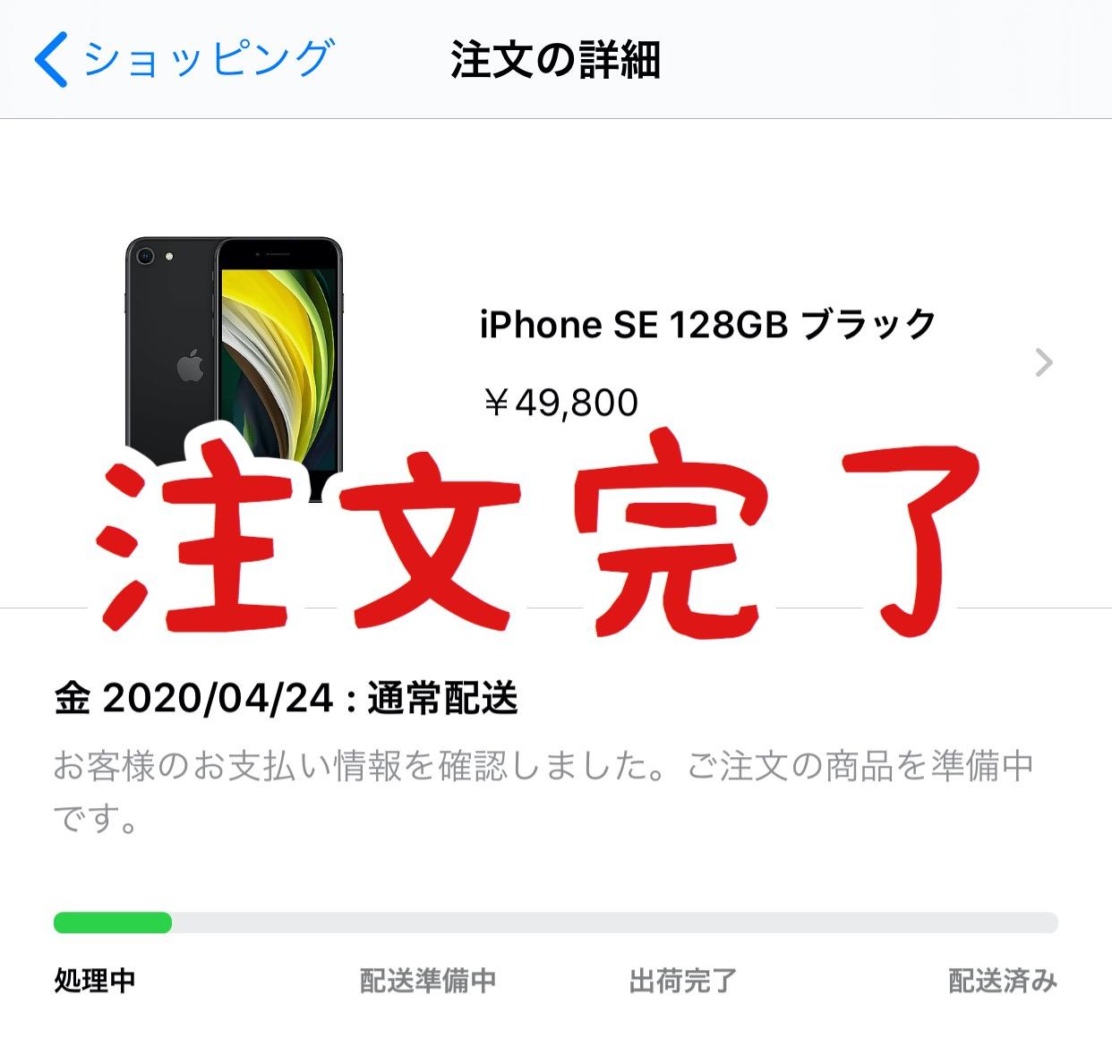 iPhone 7 Plusを下取りに「iPhone SE」を予約した