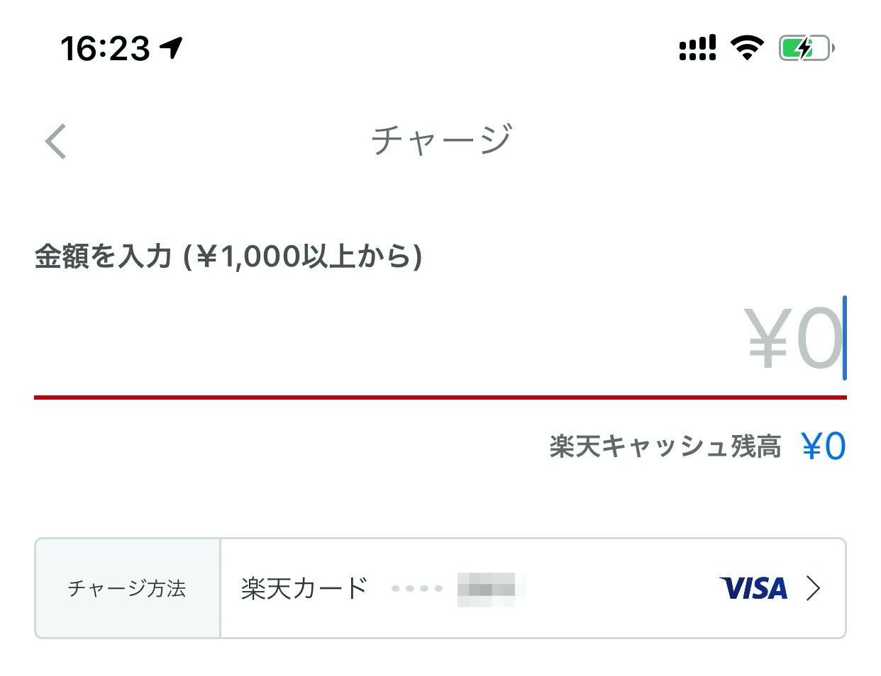 【Kyash】楽天ペイのチャージ用クレジットカードには登録不可→理由は3Dセキュア非対応だから