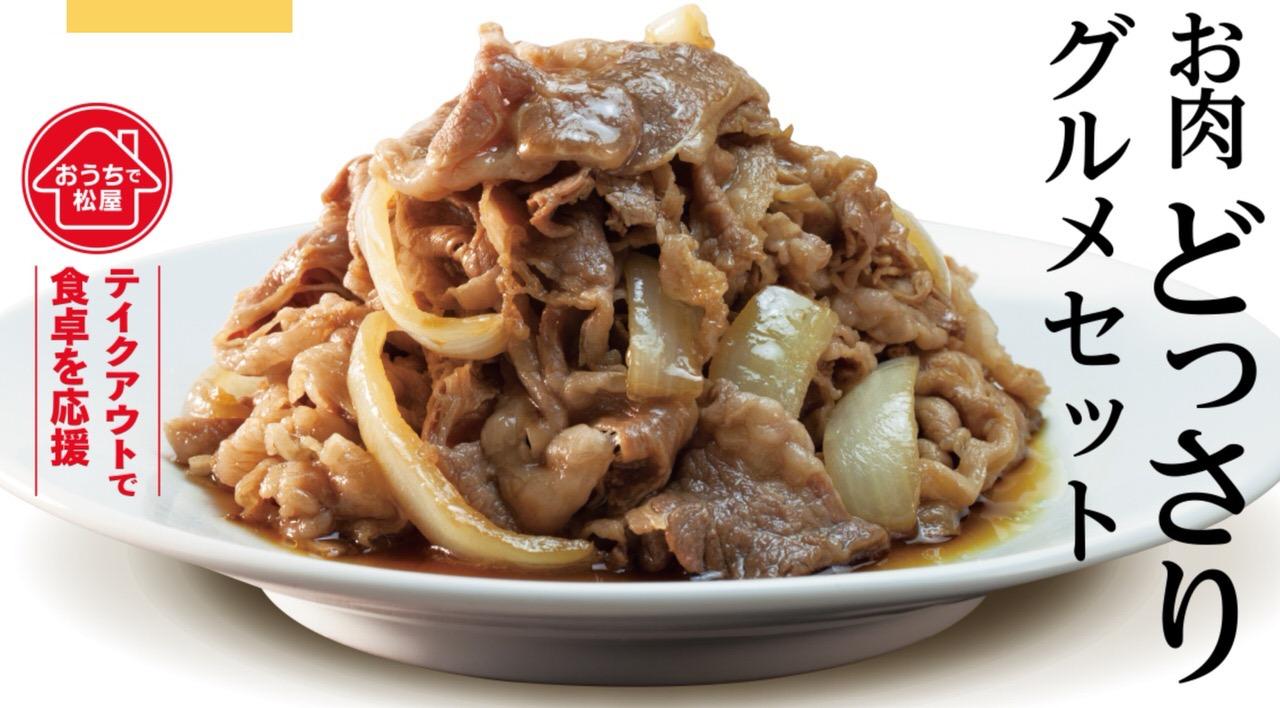 【松屋】20年以上眠っていた牛めし並盛3倍量の肉が食べられる「お肉どっさりグルメセット」1週間限定で発売(4/28まで)