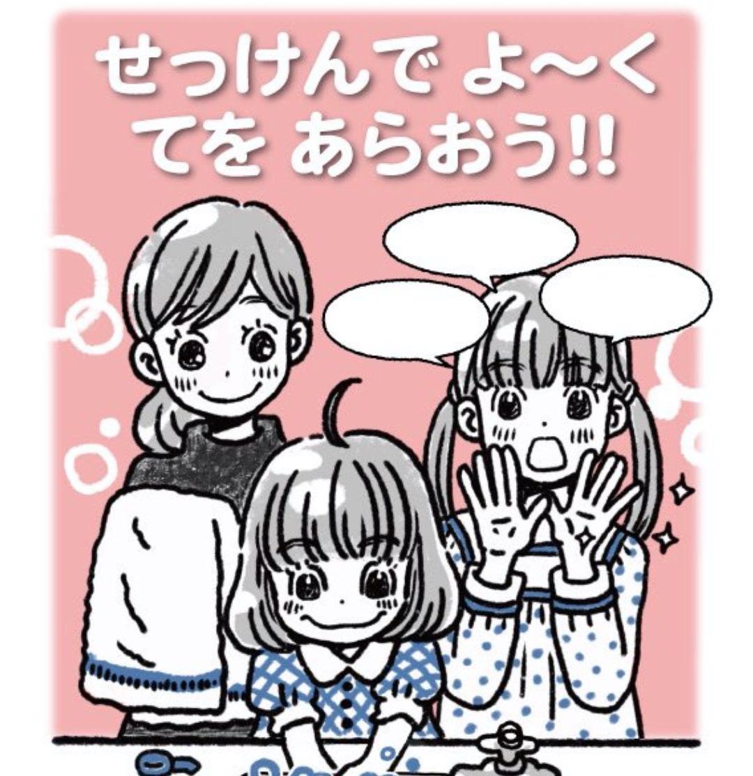羽海野チカ先生が「3月のライオン」手洗い励行イラストを描いたらひなちゃんが喋りだした!