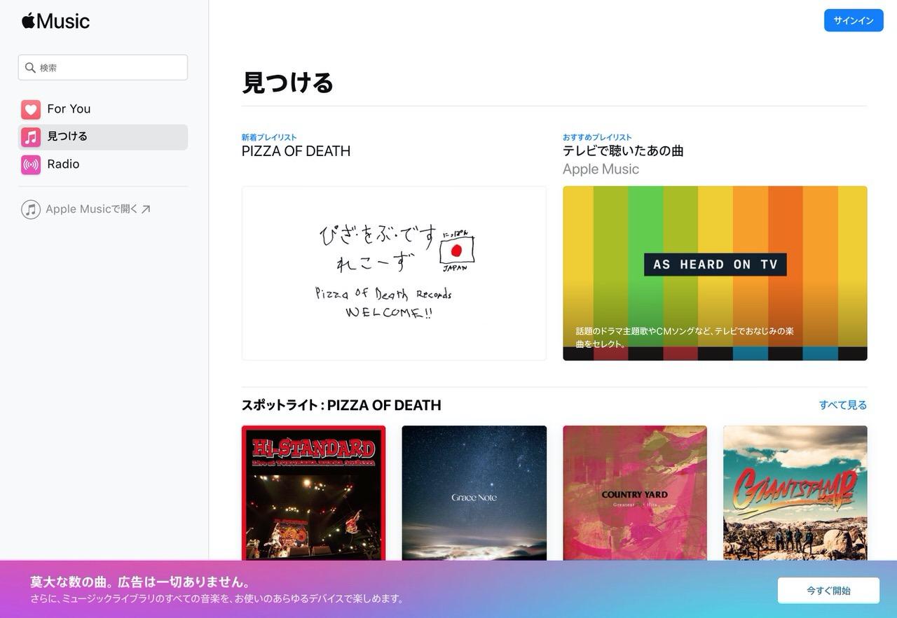 Appleが「Apple Music」のウェブ版を提供開始