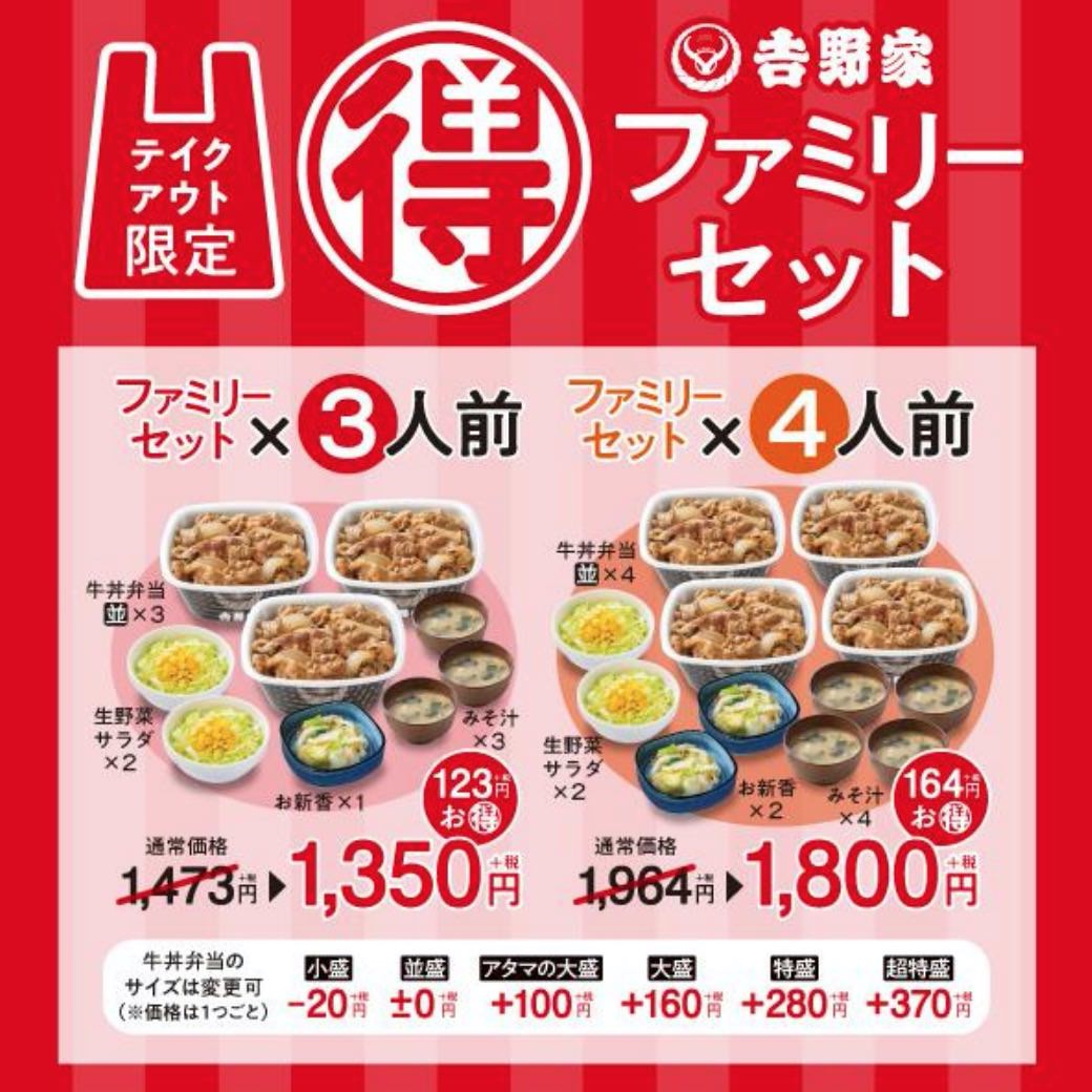 【吉野家】牛丼・味噌汁など4人前で1,800円「テイクアウト限定ファミリーセット」4/23発売開始