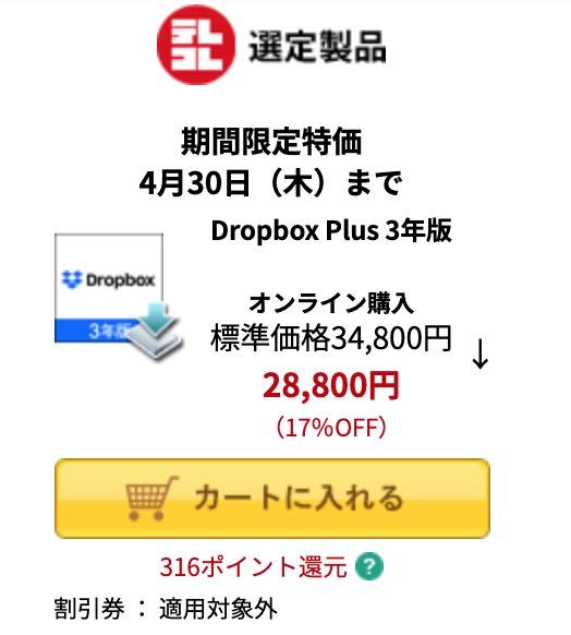 「Dropbox Plus 3年版」メーカー公式価格より14,400円も安い28,800円でソースネクストが販売中(4/30まで)
