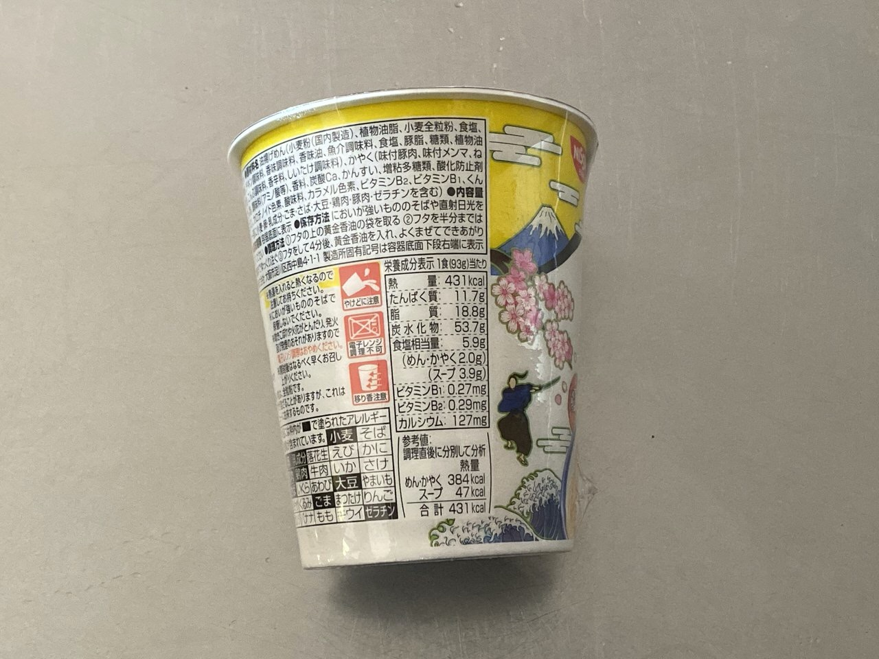 「AFURI 春限定 柚子塩らーめん 淡麗(2020)」8