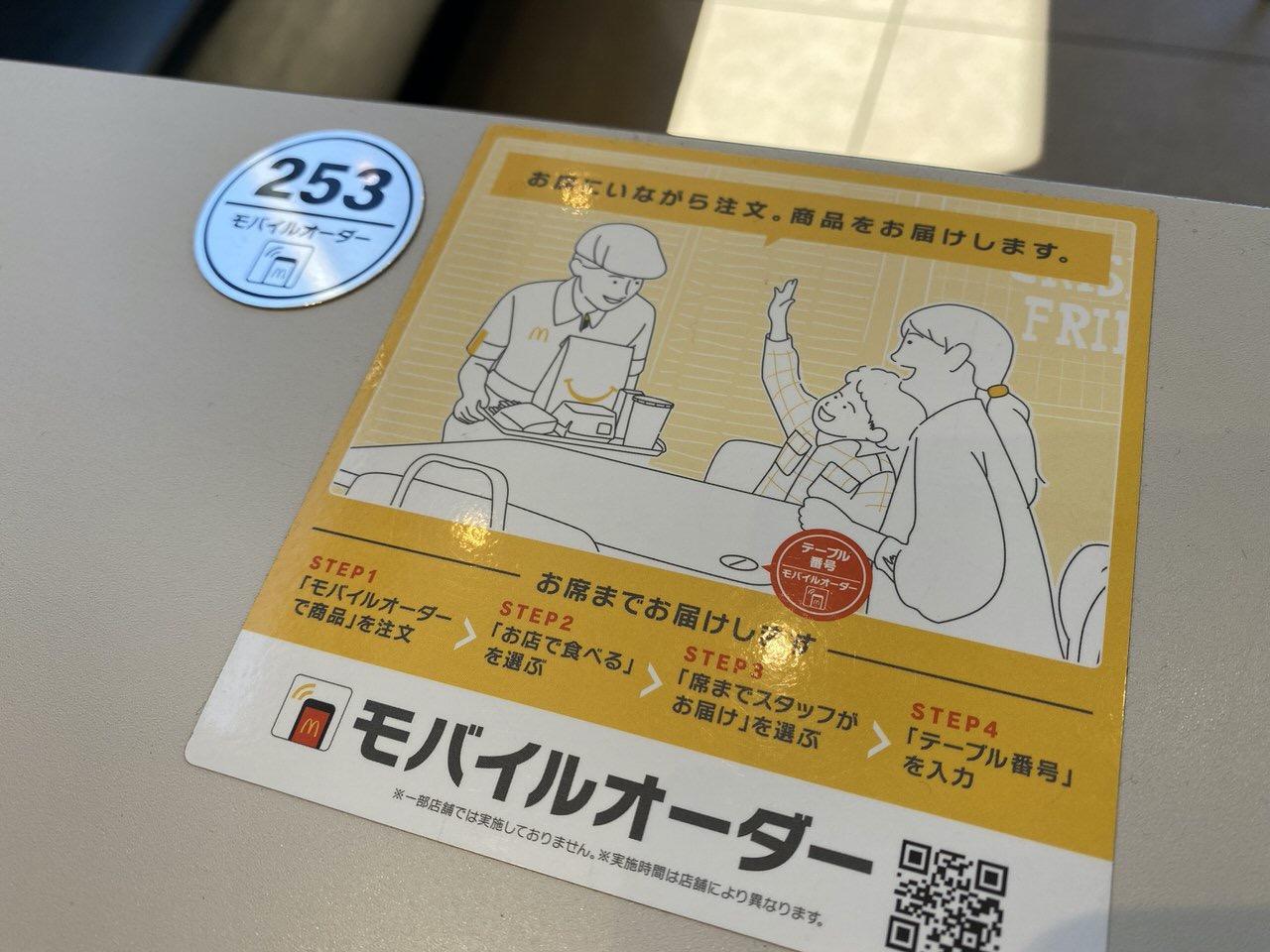 【マクドナルド】公式アプリ モバイルオーダー10