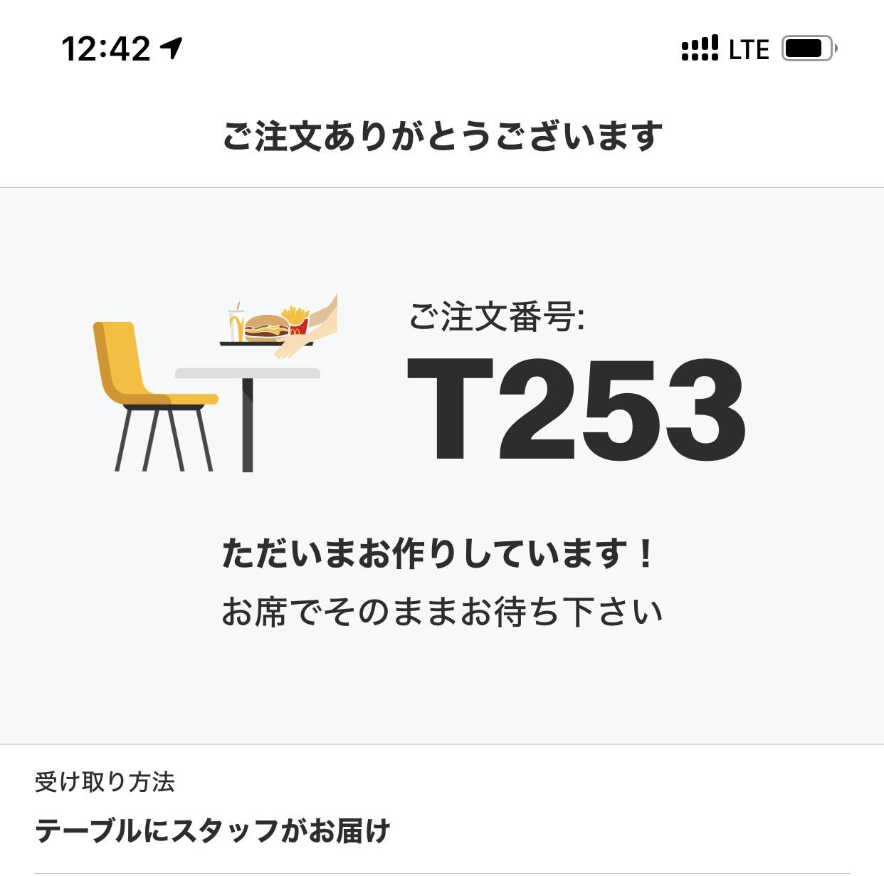 【マクドナルド】公式アプリ モバイルオーダー 11