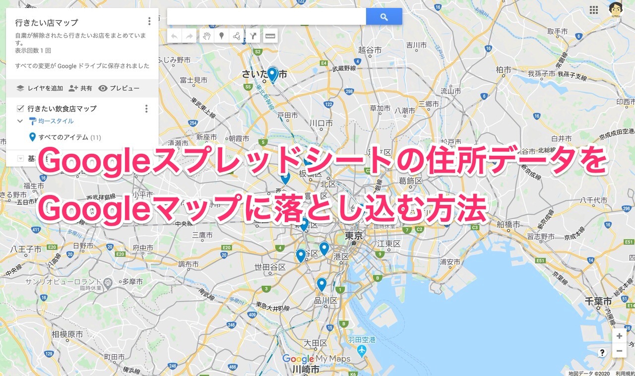Googleスプレッドシートの住所データをGoogleマップに落とし込む方法