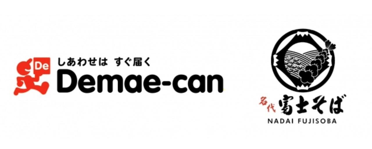【出前館】「名代 富士そば」の出前サービスを開始!