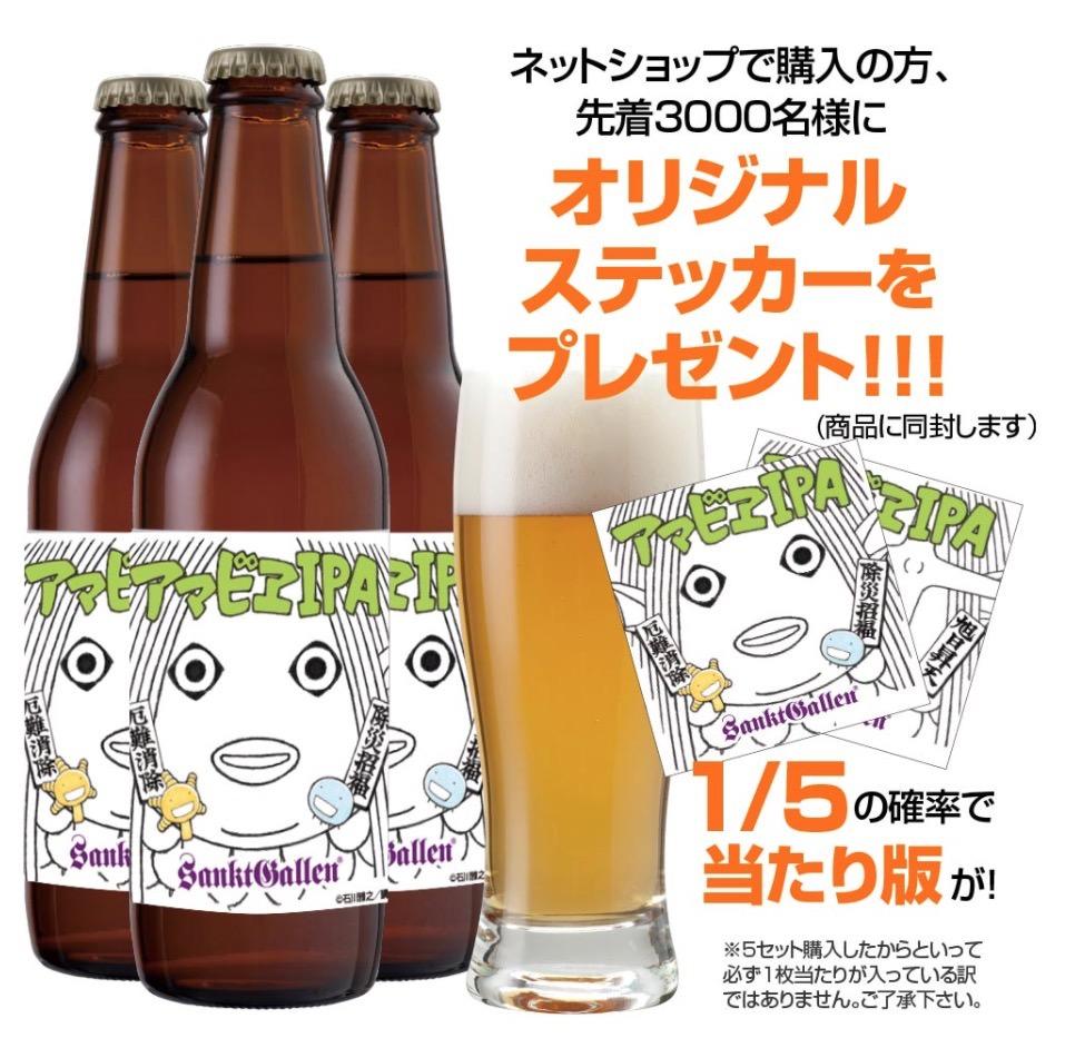 【サンクトガーレン】漫画家・石川雅之イラストによる妖怪アマビエのビール「アマビエIPA」を発売