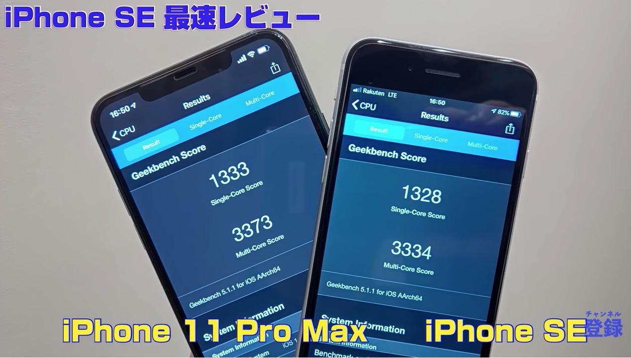 【iPhone SE】ベンチマークテストの結果は「iPhone 11 Pro Max」とほぼ同じ
