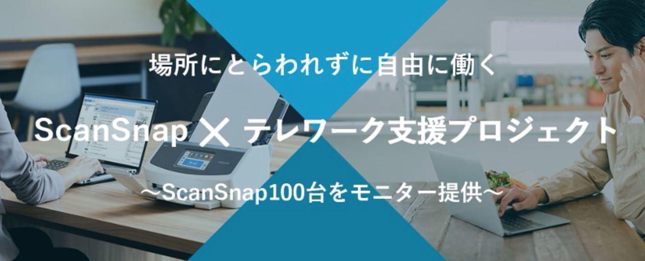 PFU、新型コロナウイルス対策支援としてScanSnap 100台をモニター提供する「ScanSnap✕テレワーク支援プロジェクト」