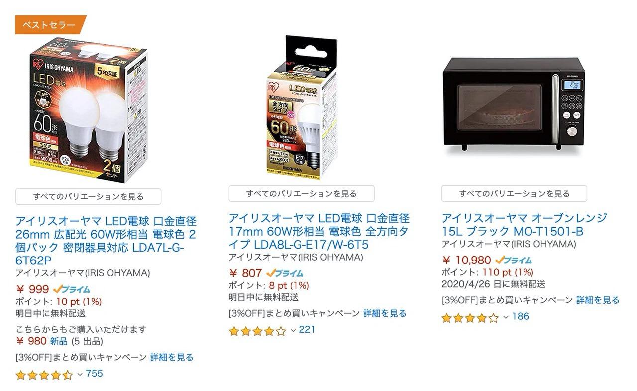 Amazon、3%OFFになる「アイリスオーヤマの家電まとめ買いキャンペーン」実施中(5/6まで)