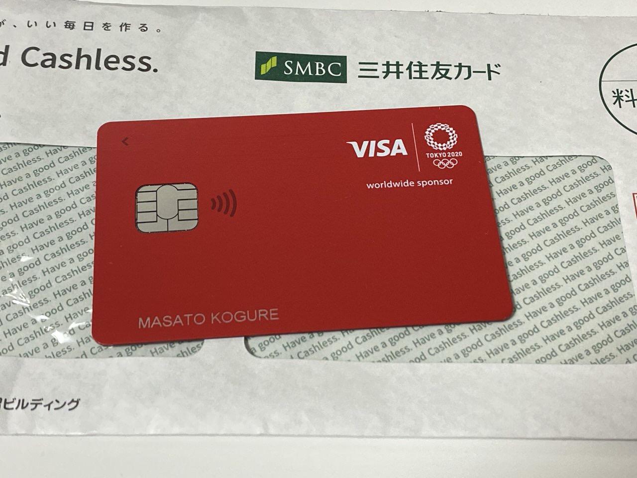 「Visa LINE Payカード」届いた→LINE PayアプリとKyashアプリに登録してみた