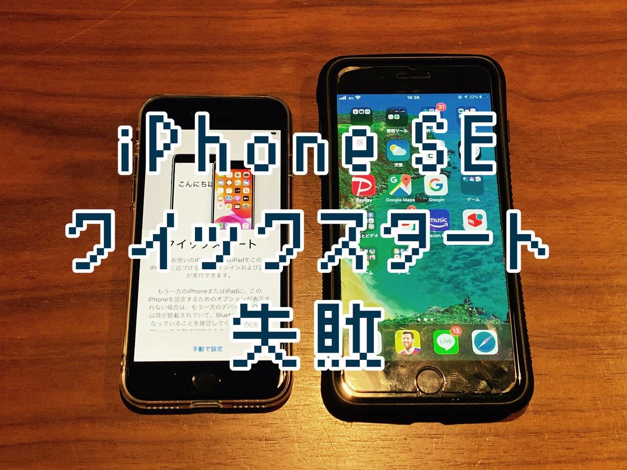 「iPhone SE」が届きサクッとiPhone 7 Plusから機種変更しようとしたらできない!クイックスタートに失敗した話