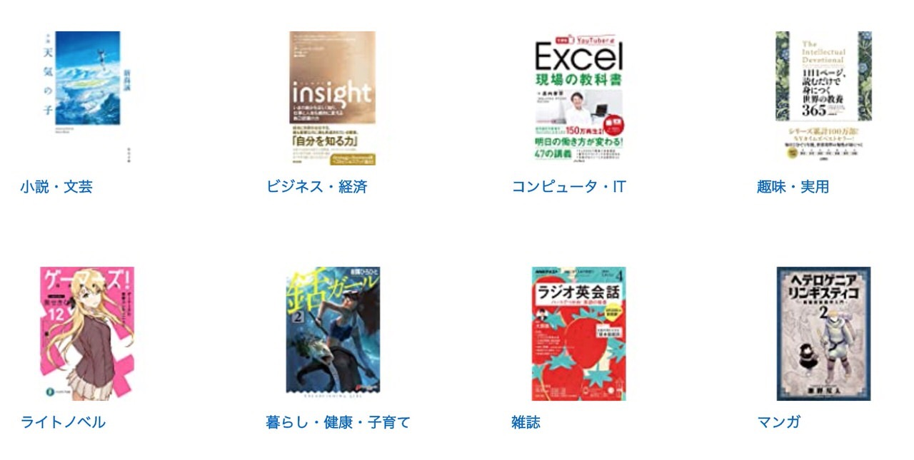 【Kindleセール】50,000冊以上が最大50%オフになる超大型セール!「Kindle本GWキャンペーン」開催中(5/10まで)