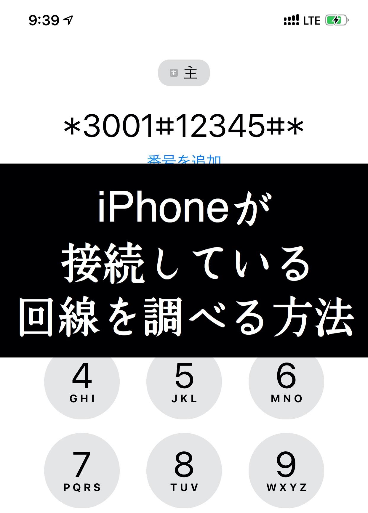 【iPhone Tips】モバイルデータ通信で接続している回線を調べる方法