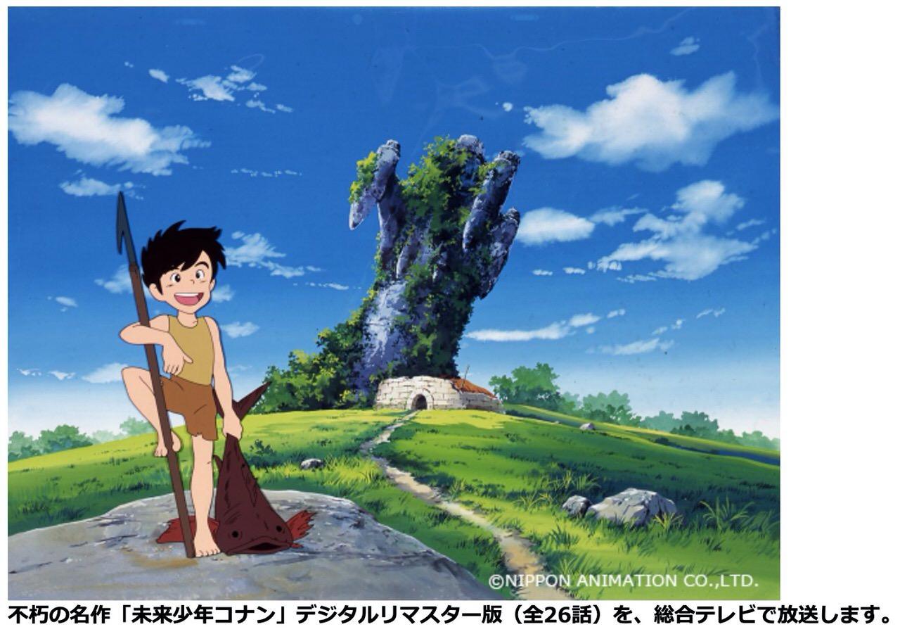 「未来少年コナン」デジタルリマスター版をNHKで放送(5/4から)