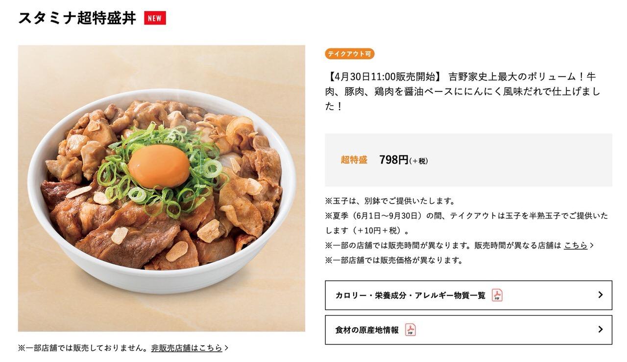 「スタミナ超特盛丼」吉野家史上最大のボリュームだけど798円!牛・豚・鶏肉を醤油ベースにんにく風味だれで仕上げて4/30より発売開始
